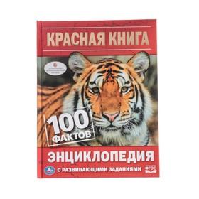Энциклопедия с развивающими заданиями «Красная книга»