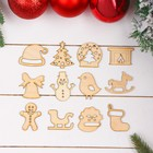 Набор заготовок для творчества «Новогоднее чудо», 12 шт