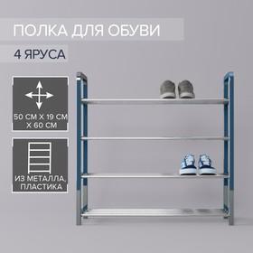 Полка для обуви Доляна, 4 яруса, 50×19×60 см, цвет синий Ош