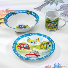"""Набор посуды детский """"Транспорт"""", 3 предмета: тарелка 19 см, миска 18 см, кружка 240 мл, в подарочной упаковке"""