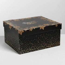 Складная коробка «Чудеса случаются», 31,2 × 25,6 × 16,1 см