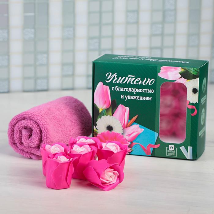 """Подарочный набор """"Учителю"""": мыльные лепестки 6 шт. и полотенце"""