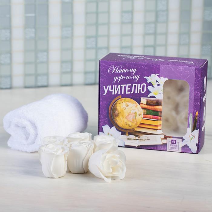 """Подарочный набор""""Нашему дорогому учителю"""": мыльные лепестки 6 шт. и полотенце"""