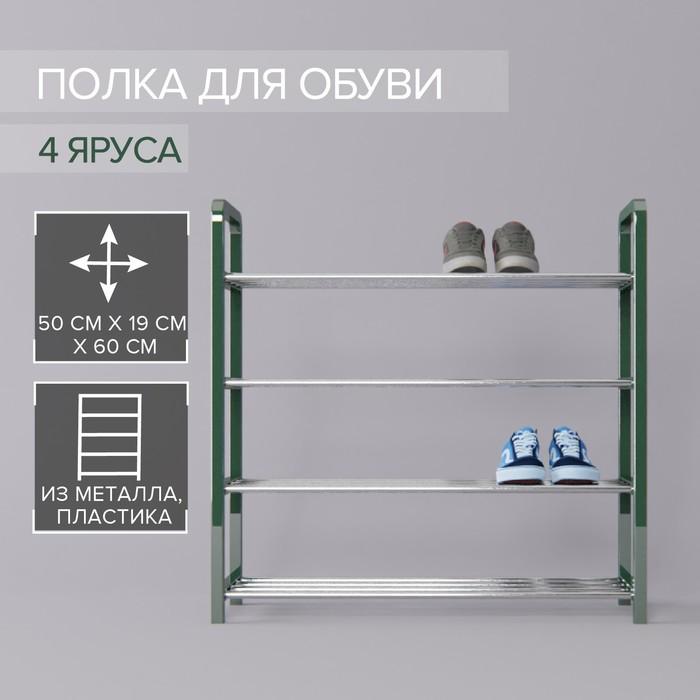 Полка для обуви 4 яруса 50х19х60 см цвет зеленый