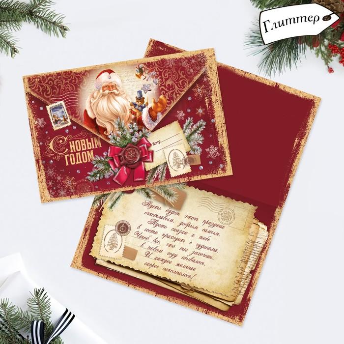Тему, письмо открытка с новым годом