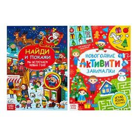 Книги новогодние с заданиями, набор, 2 шт. по 16 стр.