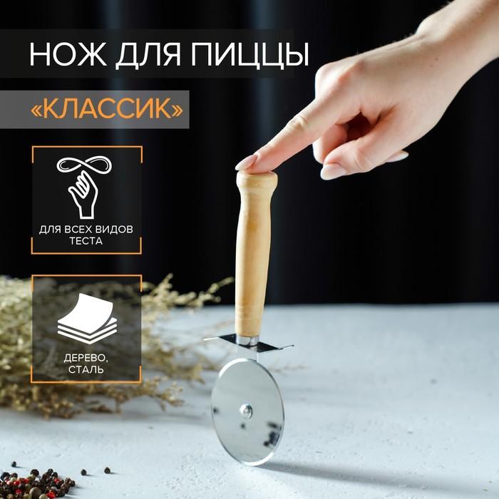 A pizza cutter and dough classic 18 cm