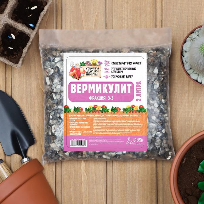 "Вермикулит ""Рецепты Дедушки Никиты"" фр 0-4 мм 2л"