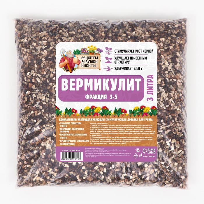 "Вермикулит ""Рецепты Дедушки Никиты"" фр 0-4 мм 3л"