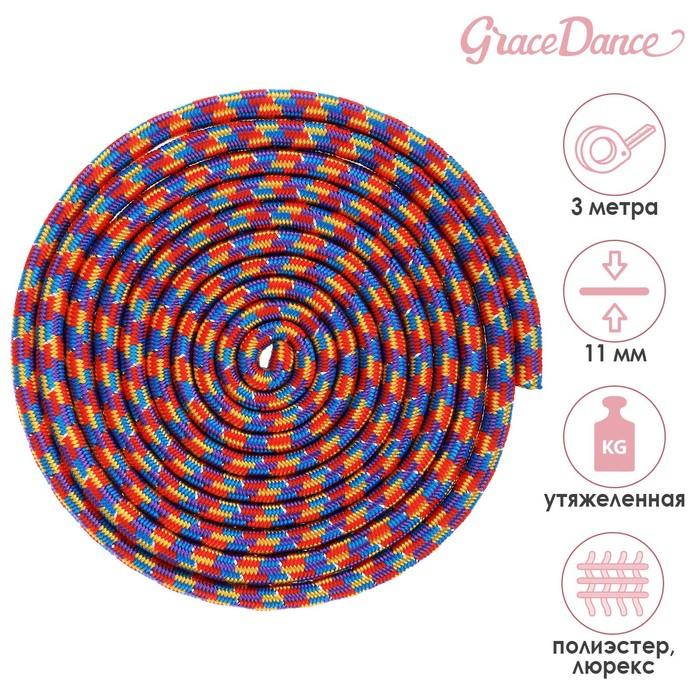 Скакалка для гимнастики утяжелённая с люрексом, 3 м, цвет мультицвет