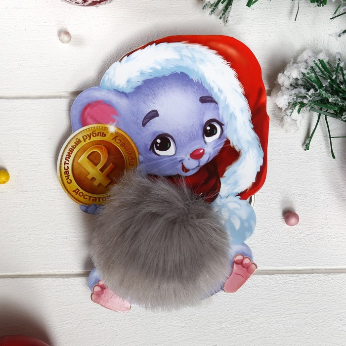 "Пушистик на кольце ""Новогодний мышонок с рублём"" d=8 см"