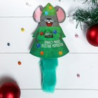 """Fluffy-tail ring """"mouse-tree"""" 14 cm"""