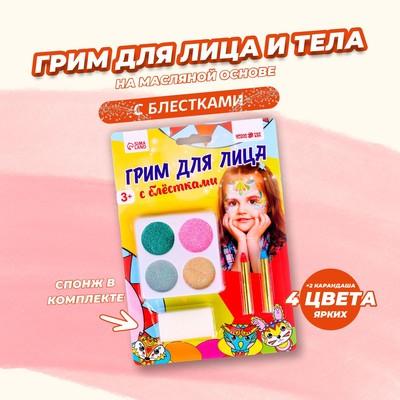 Грим для лица 4 цв по 1,2 г с блёстками + 2 цв карандашей №1