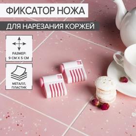 Фиксатор ножа для нарезания коржей, 9×5×2 см