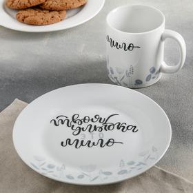 "Набор посуды ""Твоя улыбка"", 2 предмета: кружка 300 мл, тарелка"