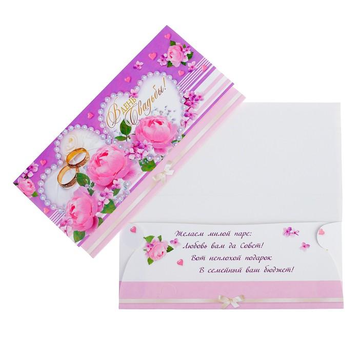 Поздравление на свадьбу в открытку с деньгами, надпись будь счастлива