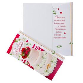 """Конверт для денег """"В День Свадьбы!"""" цветы, торт"""