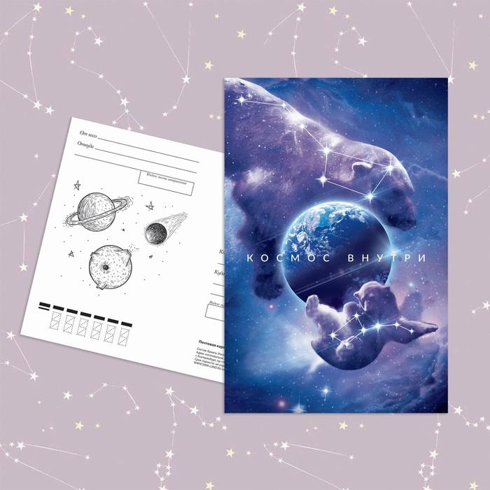 Ирине раскраска, почтовые открытки космос