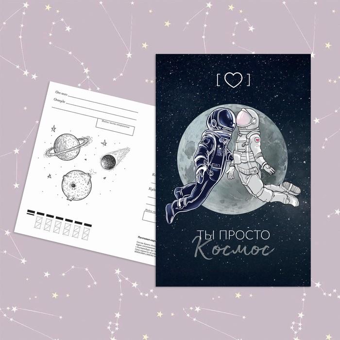Дню екатерины, почтовые открытки космос