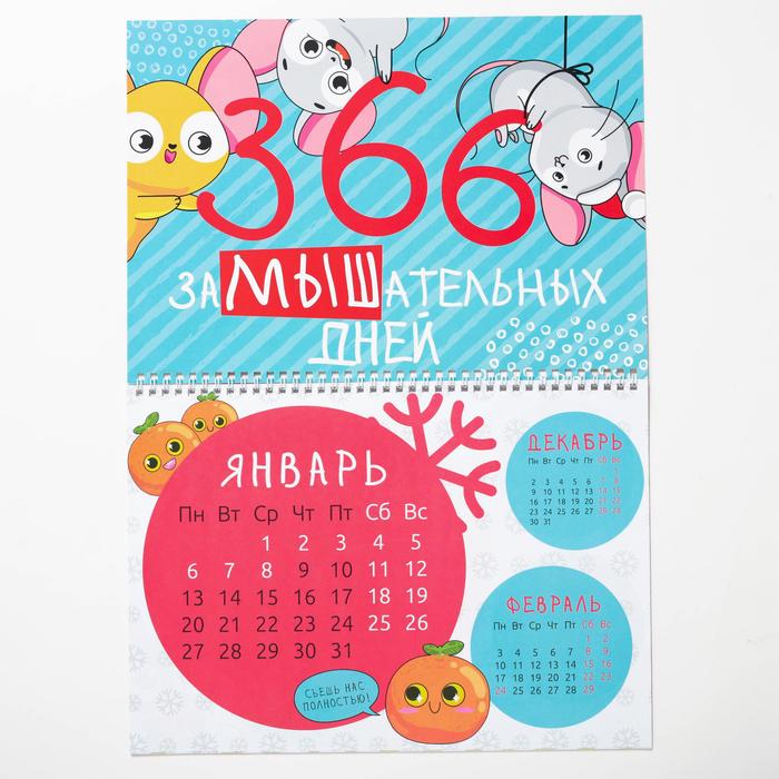 Календарь на спирали «Замышательный календарь» - фото 370374320