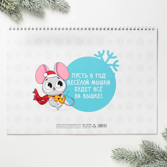 Календарь на спирали «Замышательный календарь» - фото 370374322