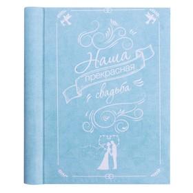 """Фотоальбом на 10 магнитных листов """"Наша прекрасная свадьба"""""""