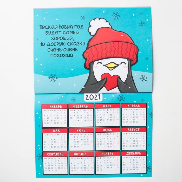 Календарь-планинг «Нескучного года» - фото 370374587