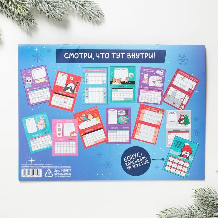 Календарь-планинг «Нескучного года» - фото 370374588