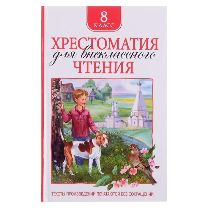 Хрестоматия для внеклассного чтения. 8 класс - фото 968650