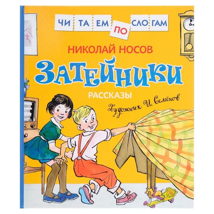 Рассказы «Затейники», Носов Н. Н. - фото 979517