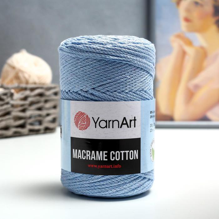 """Пряжа-шнур """"Macrame Cotton"""" 15% полиэстер, 85% хлопок 225м/250гр (760 голубой)"""