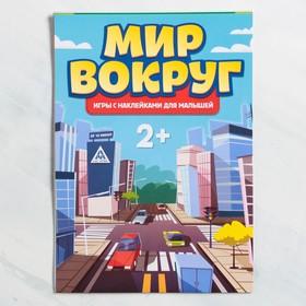 Книга - игра «Мир вокруг» с наклейками