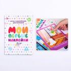 Книга - игра «Мои первые наклейки» для малышей
