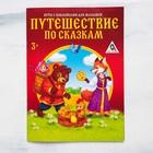 Развивающая игра «Путешествие по сказкам» с наклейками