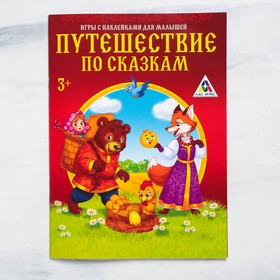 Книга - игра «Путешествие по сказкам» с наклейками