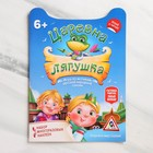 Игра-сказка «Царевна-Лягушка» с наклейками - фото 974785