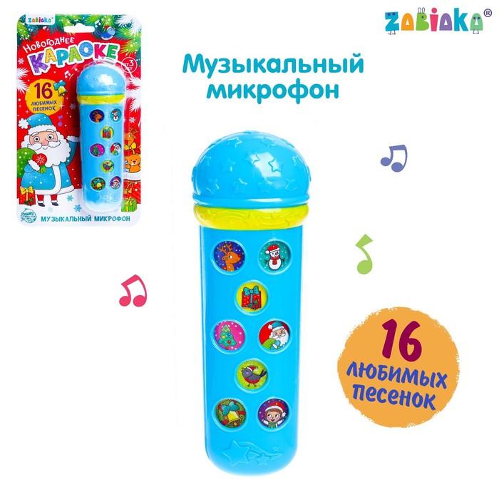 Музыкальный Микрофон «Новый год», синий