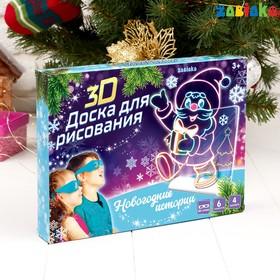 3D-Доска для рисования «Новогодние истории», световые эффекты