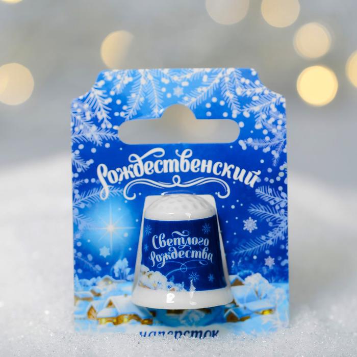 Напёрсток «Светлого Рождества»