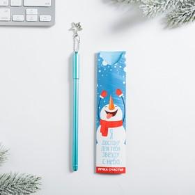 Ручка с фигурной подвеской «Я достану для тебя звезду»