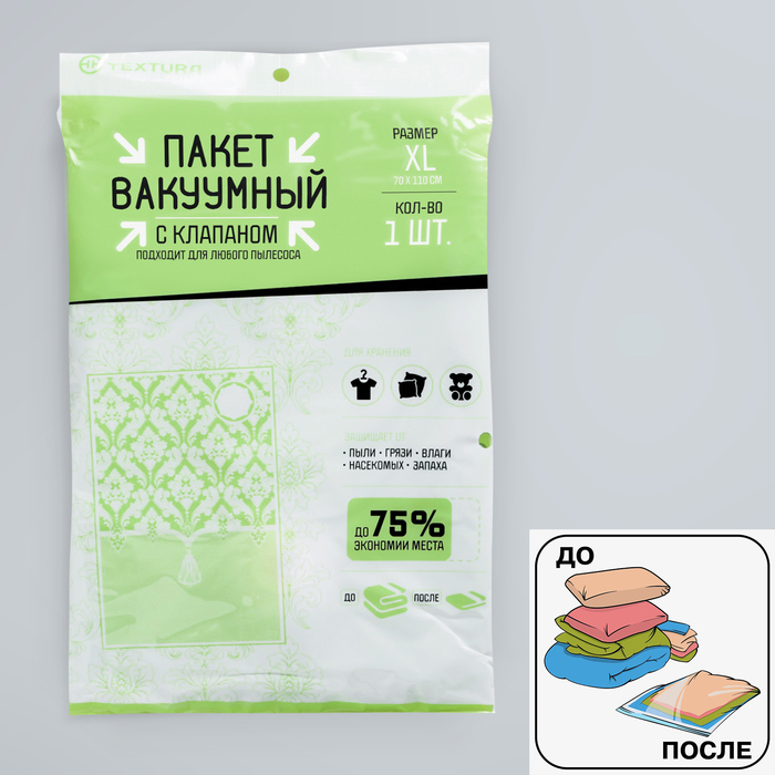 Вакуумный пакет для хранения «Дамаск», 70 х 110 см