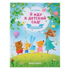 Я иду в детский сад! Кутявина А. В.