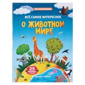 Книжка с наклейками «Всё самое интересное о животном мире». Яковлева Н.