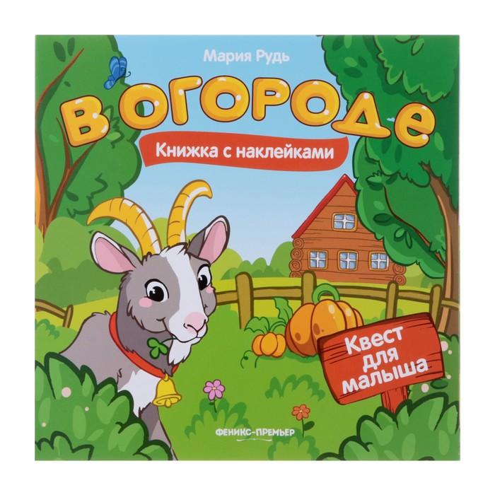 Книжка с наклейками «В огороде», Рудь М.