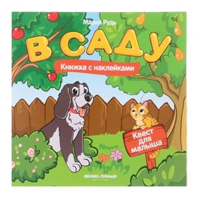 Книжка с наклейками «В саду», Рудь М.