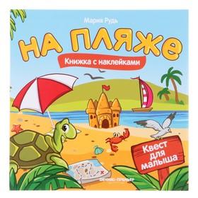 Книжка с наклейками «На пляже». Рудь М.