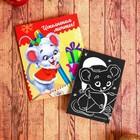 """Новогодняя гравюра в открытке """"Исполнения мечты!"""" Мышка с металлическим эффектом - радуга"""