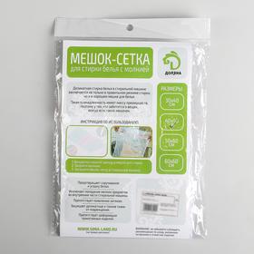 Мешок для стирки, 40×50 см, крупная сетка, цвет белый - фото 4636485