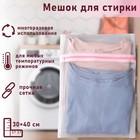 Мешок для стирки, 30×40 см, мелкая сетка, цвет белый - фото 4636507