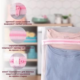 Мешок для стирки, 30×40 см, мелкая сетка, цвет белый - фото 4636508
